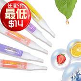 指緣油筆 5ml指緣油 防倒刺護指甲邊緣防乾裂滋潤筆刷式潤膚美甲必備修護《NailsMall》