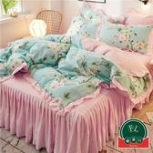 韓版公主風純棉磨毛四件套純棉單雙人床裙床單【福喜行】