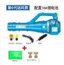 電動噴霧器彌霧機電動農用第六代多功能高壓噴霧器送風筒LX 爾碩 交換禮物
