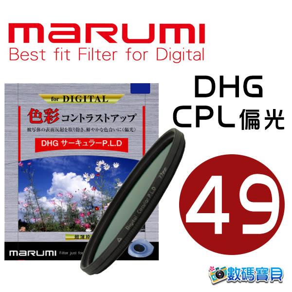 【免運費】Marumi DHG CPL 49mm 數位多層鍍膜環形偏光鏡 49 (薄框,日本製,彩宣公司貨)