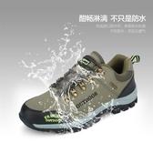 2020新款春天男土運動旅游鞋男徒步休閒戶外防水防滑健步登山鞋子『摩登大道』
