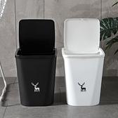 垃圾桶 家用客廳創意現代輕奢廚房北歐大號廁所衛生間有帶蓋圾圾桶 【夏日新品】