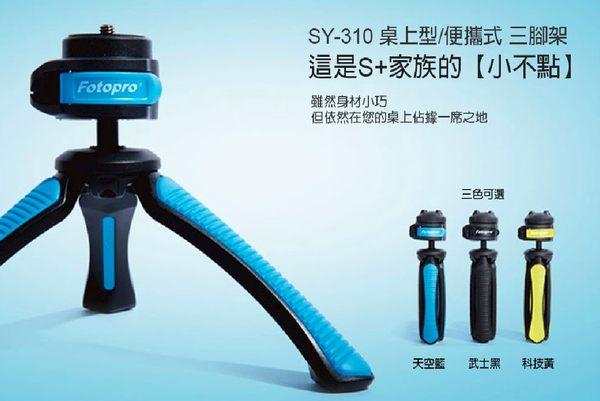【 加送SJ-80手機夾】富圖寶 Fotopro SY-310 桌上型 章魚腳架 三腳架+球形雲台 湧蓮公司貨