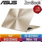 ASUS華碩 ZenBook UX430UN-0211D8250U 14吋筆記型電腦 璀璨金