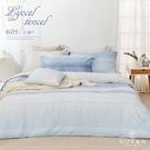 《DUYAN竹漾》床包被套組(鋪棉兩用被套)-雙人加大 / 60支萊賽爾天絲四件式 / 湛藍邊境 台灣製