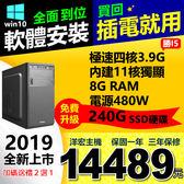 【14489元】最新AMD高速四核3.9G R5-2400G內建11核高階獨顯免費升級240G SSD碟含系統安卓模擬器