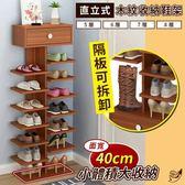 Effect 仿古檀木簡約直立式木紋收納鞋架-8層