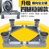 海爾洗衣機底座專用行動萬向輪支架全自動8/9/10公斤滾筒波輪托架  ATF  魔法鞋櫃