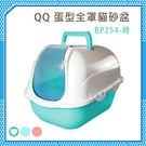 【力奇】QQ 蛋型全罩貓砂盆 (BP254)-綠-870元【單層、無附貓鏟】(H002E04-3)