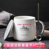 馬克咖啡杯男生創意個性潮流辦公室女可愛陶瓷杯帶蓋勺水杯子【時尚好家風】