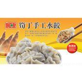 楓康筍丁水餃575g*3包/組