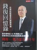 【書寶二手書T5/傳記_HF7】錢復回憶錄・卷三:1988-2005台灣政經變革的關鍵現場_錢復