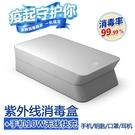 UVC紫外線手機無線充電器消毒盒10W快充多功能家用小型殺菌除菌器 快速出貨