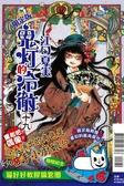 鬼灯的冷徹(19)(限定版)