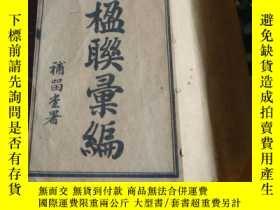 二手書博民逛書店罕見近未使用的光緒石印版【楹聯彚編】一套齊105462