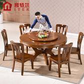 意特爾 橡木圓餐桌現代中式簡約家用吃飯桌子實木圓桌餐桌椅組合igo   酷男精品館