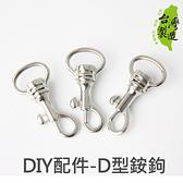 珠友 SN-10009 DIY配件-D型銨鉤/3入