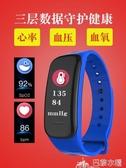 手環 智慧手環彩屏Wearfit男女運動手環可監測心率血壓的防水錶 巴黎衣櫃