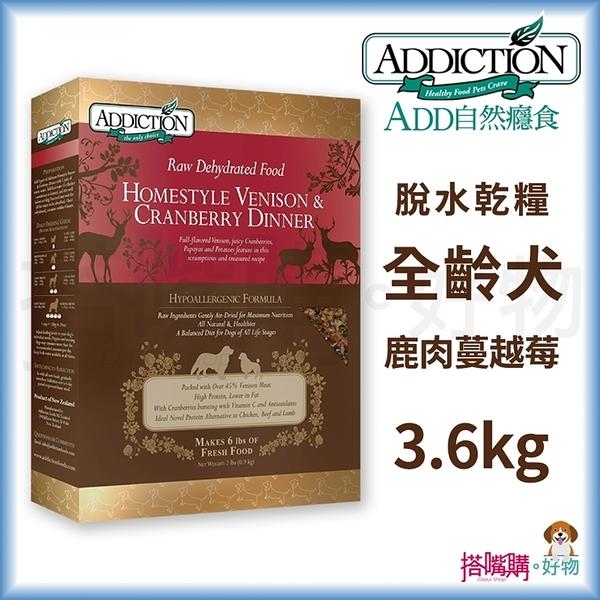 ADD自然癮食『鹿肉蔓越莓脫水乾糧』3.6kg 【搭嘴購】