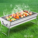 燒烤爐戶外燒烤架家用3人-5人木炭燒烤工具野外碳烤爐全套 igo 喵小姐