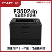 【有購豐】PANTUM 奔圖 P3502DN 自動雙面列印黑白雷射印表機 適用PC-310H/PC-310H EV
