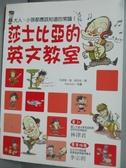 【書寶二手書T6/語言學習_ZHI】莎士比亞的英文教室_辛卿愛