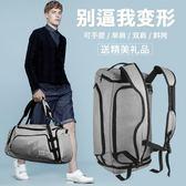旅行包手提包運動包健身包出差大容量雙肩行李包旅行袋男女旅游包·樂享生活館liv