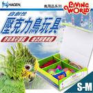 【 培菓平價寵物網 】HAGEN赫根》 LW鳥用品系列81732自創性壓克力鳥玩具 S~M