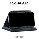 【愛瘋潮】 Essager 汽車中控支架 可水洗!  中控台支架!遮陽防曬防反光
