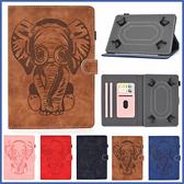 通用 平板套 7吋 8吋 10吋 大象壓紋平板套 平板皮套 插卡 支架 平板保護套