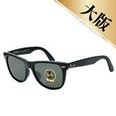 台灣原廠公司貨-【Ray-Ban 雷朋】2140F-901-54-經典亞洲版太陽眼鏡-大版(亮黑)