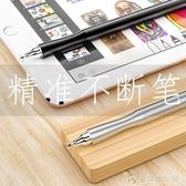 ipad平板觸控電容筆手機觸摸屏超細頭指繪畫手寫安卓蘋果通用 ATFkoko時裝店