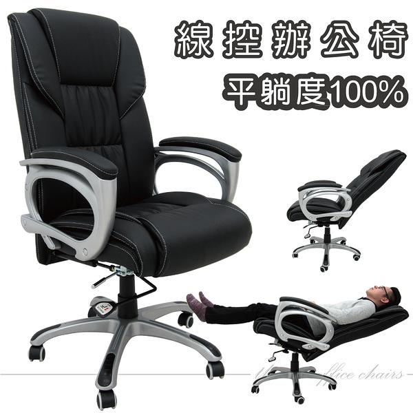【IS空間美學】丹尼爾線控辦公椅