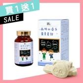 買一送一優惠組~晶明山桑子葉黃素錠 Panda baby 鑫耀生技