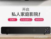 電腦音箱電腦音響臺式機筆記本藍芽家用小音箱迷你手機長條重低音炮USB(快速出貨)