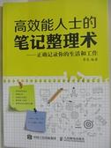 【書寶二手書T1/財經企管_EBS】高效能人士的筆記整理術--正確記錄你的生活和工作_簡體_霽色