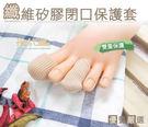 ○糊塗鞋匠○ 優質鞋材 J25 纖維矽膠閉口保護套 拇指保護套 防磨 超柔軟矽膠纖維 保護腳指