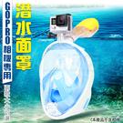 全乾式浮潛面罩 鼻呼吸管面鏡 防霧浮潛面罩 浮潛神器 可架GOPRO 藍色