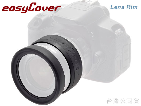 EGE 一番購】easyCover 金鐘套 Lens Rim 鏡頭專用保護套 黑色【52mm 58mm 62mm】