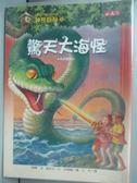 【書寶二手書T1/兒童文學_JFJ】神奇樹屋31-驚天大海怪_瑪麗.奧斯本