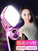 直播補光燈美顏嫩膚瘦臉廣角手機鏡頭通用單反微距主播小型自拍打光燈  ciyo黛雅