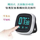 台灣彰唯 觸控式液晶正倒數計時器WDA16233