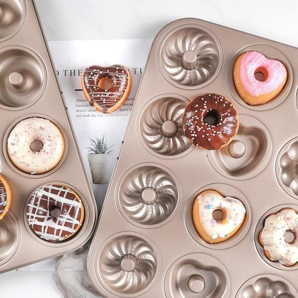 烘焙模具 12連甜甜圈模具不粘小迷你蛋糕烘焙工具瑪德琳模家用大號【快速出貨國慶八折】