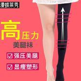 瘦腿襪美腿塑形春秋厚薄款壓力褲女瘦身打底褲外穿彈力高腰不起球