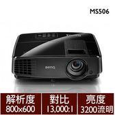 【商務】BenQ MS506 SVGA 高亮商務投影機 【限時下殺3千↘】