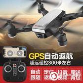 空拍機 戶外拍小米級專業高清空航拍 GPS智能跟隨折疊無人機遙控飛機