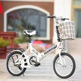 兒童自行車6-7-8-9-10-11-12歲童車女孩折疊20/16寸小學生男單車YXS     韓小姐的衣櫥