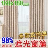 【橘果設計】成品遮光窗簾 寬160x高180公分 多款可選 捲簾百葉窗門簾羅馬桿三明治布料遮陽