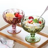 三只裝歐式復古冰激凌杯浮雕沙拉碗創意彩色玻璃碗家用奶昔杯 〖korea時尚記〗