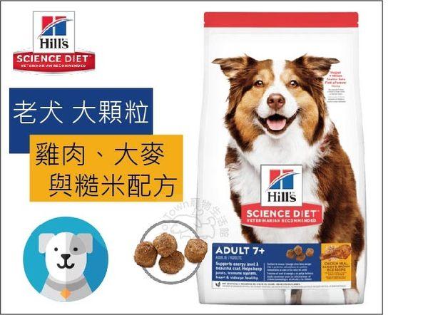 ☆寵愛家☆希爾思 老犬 雞肉、大麥與糙米配方 7kg